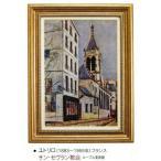 絵画 壁掛け 額縁 アートフレーム付き モーリス・ユトリロ 「サン・セヴラン教会」 世界の名画シリーズ