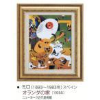 絵画 壁掛け 額縁 アートフレーム付き ジョアン・ミロ 「オランダの家」 世界の名画シリーズ