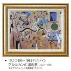 絵画 壁掛け 額縁 アートフレーム付き ジョアン・ミロ 「アルルカンの謝肉祭」 世界の名画シリーズ