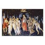 絵画 壁掛け 額縁 アートフレーム付き サンドロ・ボッティチェルリ 「春」 80号 世界の名画シリーズ プリハード