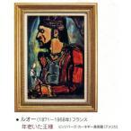 絵画 壁掛け 額縁 アートフレーム付き ルオー 「年老いた王様」 世界の名画シリーズ