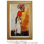 絵画 壁掛け 額縁 アートフレーム付き シャガール 「ワイングラスを掲げる二人の肖像」 世界の名画シリーズ