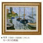 絵画 壁掛け 額縁 アートフレーム付き クロード・モネ 「セーヌ河の帆船」 世界の名画シリーズ