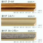額縁 アートフレーム 材料 資材 モールディング 8117 2本/1色
