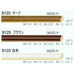 額縁 アートフレーム 材料 資材 モールディング 8125 2本/1色