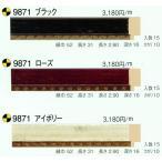 額縁 アートフレーム 木製 材料 資材 モールディング 9871 2本/1色