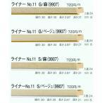 額縁 アートフレーム 材料 資材 ライナー NO11 2本/1色