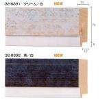 額縁 アートフレーム 木製 材料 資材 モールディング 32-6391 32-6392