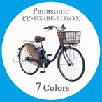 ショッピング電動自転車 電動自転車 ※9月末入荷予定※ 【2017年モデル】 Panasonic (パナソニック) ビビ・DX 24型  (BE-ELD433)