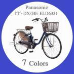 ショッピング電動自転車 電動自転車 【2017年モデル】 Panasonic (パナソニック) ビビ・DX 26型  (BE-ELD633)