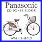 ショッピング電動自転車 電動自転車 【2017年モデル】 Panasonic (パナソニック) ビビ・DX 26型  (BE-ELD633) カラー:ホワイトパールクリア