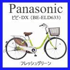パナソニック 26型 電動アシスト自転車 ビビ DX フレッシュグリーン 内装3段変速 BE-ELD633G