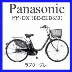 電動自転車 【2017年モデル】 Panasonic (パナソニック) ビビ・DX 26型  (BE-ELD633) カラー:ラプターグレー