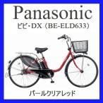 電動自転車 【2017年モデル】 Panasonic (パナソニック) ビビ・DX 26型  (BE-ELD633) カラー:パールクリアレッド