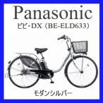 電動自転車 【2017年モデル】 Panasonic (パナソニック) ビビ・DX 26型  (BE-ELD633) カラー:モダンシルバー