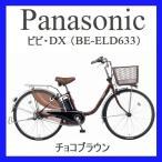 電動自転車 【2017年モデル】 Panasonic (パナソニック) ビビ・DX 26型  (BE-ELD633) カラー:チョコブラウン