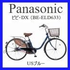 ショッピング電動自転車 電動自転車 【2017年モデル】 Panasonic (パナソニック) ビビ・DX 26型  (BE-ELD633) カラー:USブルー