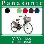 電動自転車 週末特価 2018年モデル Panasonic パナソニック ビビ・DX 26型  BE-ELD634 リヤバスケット プレゼントキャンペーン中