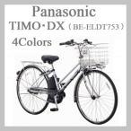 ショッピング電動自転車 電動自転車 在庫限り 大特価商品 2017年モデル Panasonic パナソニック TIMO DX ティモ デラックス BE-ELDT753
