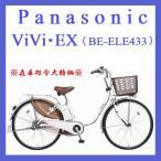 電動自転車 在庫限り 大特価商品 2017年モデル Panasonic パナソニック ビビ・EX 24型 BE-ELE433 ホワイトパールクリア