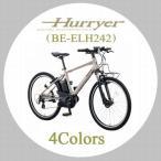 ショッピング電動自転車 電動自転車 スポーツ 台数限定特価 2017年モデル Panasonic パナソニック HURRYER ハリヤ BE-ELH242 おまけ3点付き