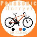 パナソニック ハリヤ BE-ELH342 12.0Ah 電動スポーツバイク