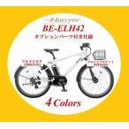 電動自転車 【2016年モデル】 Panasonic (パナソニック) HURRYER (ハリヤ) フロントバスケット・フルドロヨケ付き仕様 (BE-ELH42)