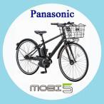 電動自転車 ※9月上旬入荷:予約分(残り僅か)※ 【2016年モデル】 Panasonic (パナソニック) MOBI 5 (モビファイブ) BE-ELHF75