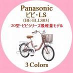 電動自転車 小径 2017年モデル Panasonic パナソニック ビビ・LS 20型  BE-ELLS03 おまけ4点付き