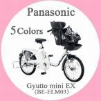 電動自転車 子供乗せ ※要取り寄せ※ 【2017年モデル】 Panasonic (パナソニック) Gyutto mini EX (ギュット ミニ EX) BE-ELM03
