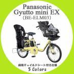 電動自転車 子供乗せ ※要取り寄せ※ 【2017年モデル】 Panasonic (パナソニック) Gyutto mini EX (ギュット ミニ EX) 前後チャイルドシート付き (BE-ELM03)