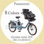 電動自転車 子供乗せ ※特典付き※ 【2017年モデル】 Panasonic (パナソニック) Gyutto mini DX (ギュット ミニ DX) BE-ELMD033