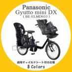 電動自転車 子供乗せ 【2017年モデル】 Panasonic (パナソニック) Gyutto mini DX (ギュット ミニ DX) 前後チャイルドシート付き (BE-ELMD033)
