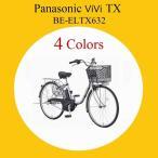電動自転車 ※台数限定特典付き※ 【2017年モデル】 Panasonic (パナソニック) ビビ・TX 26型  (BE-ELTX632) おまけ3点付き