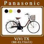 電動自転車 週末特価 2018年モデル Panasonic パナソニック ビビ・TX 26型 BE-ELTX633 おまけ4点付き