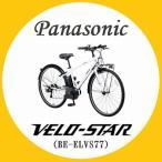 パナソニック ベロスター BE-ELVS77 8.0Ah 電動スポーツバイク
