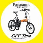 ショッピング電動自転車 電動自転車 折り畳み 台数限定の大特価 2017年モデル Panasonic パナソニック OFF Time オフタイム BE-ELW072 輪行バッグプレゼント