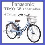ショッピング電動自転車 電動自転車 在庫限り 大特価商品 2017年モデル Panasonic パナソニック TIMO W ティモ ダブル BE-ELWD63