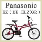 ショッピング電動自転車 電動自転車 2016年モデル Panasonic パナソニック EZ イーゼット BE-ELZ03R カラー:カンパリレッド
