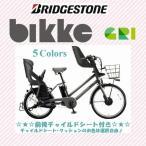 電動自転車 子供乗せ 【2016年モデル】 BRIDGESTONE (ブリヂストン) bikke GRI (ビッケ グリ) 前後チャイルドシート・クッション付き (BG0B36)