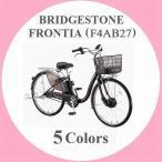 電動自転車 【2017年モデル】 BRIDGESTONE (ブリヂストン) FRONTIA (フロンティア) 24型 3段変速付き (F4AB27) 【防犯登録・おまけ4点付き】