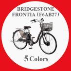 電動自転車 【2017年モデル】 BRIDGESTONE (ブリヂストン) FRONTIA (フロンティア) 26型 3段変速付き (F6AB27) 【防犯登録・おまけ4点付き】