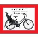 ※在庫処分特価※ 【2016年モデル】 BRIDGESTONE (ブリヂストン) HYDEE.II (ハイディー・ツー) 3段変速付き 電動自転車 (HY626C)