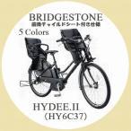 電動自転車 子供乗せ 【2017年モデル】 BRIDGESTONE (ブリヂストン) HYDEE.II (ハイディー・ツー) 前後チャイルドシート付き (HY6C37)