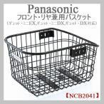 Panasonic (パナソニック) Gyutto (ギュット)シリーズ専用 前後共用 フロント・リヤ兼用バスケット (NCB2041)