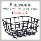 Panasonic (パナソニック) Gyutto (ギュット)シリーズ専用 リヤバスケット (NCB2121)