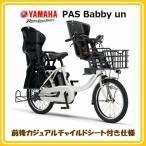 電動自転車 子供乗せ 2018年モデル YAMAHA ヤマハ PAS Babby un パス バビー アン 前後カジュアルチャイルドシート付き仕様 PA20BXLR