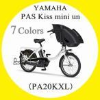 電動自転車 子供乗せ ※予約受付中※ 【2017年モデル】 YAMAHA (ヤマハ) PAS Kiss mini un (パス キッス ミニ アン) (PA20KXL)
