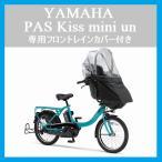 電動自転車 子供乗せ 2017年モデル YAMAHA ヤマハ PAS Kiss mini un パス キッス ミニ アン PA20KXL 専用レインカバー付き