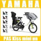 ショッピング電動自転車 電動自転車 子供乗せ 2017年モデル YAMAHA ヤマハ PAS Kiss mini un パス キッス ミニ アン リアチャイルドシート付き PA20KXL